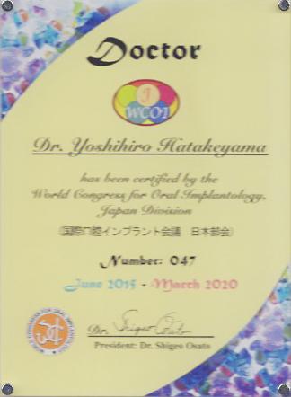 WCOI(国際口腔インプラント会議)認定医