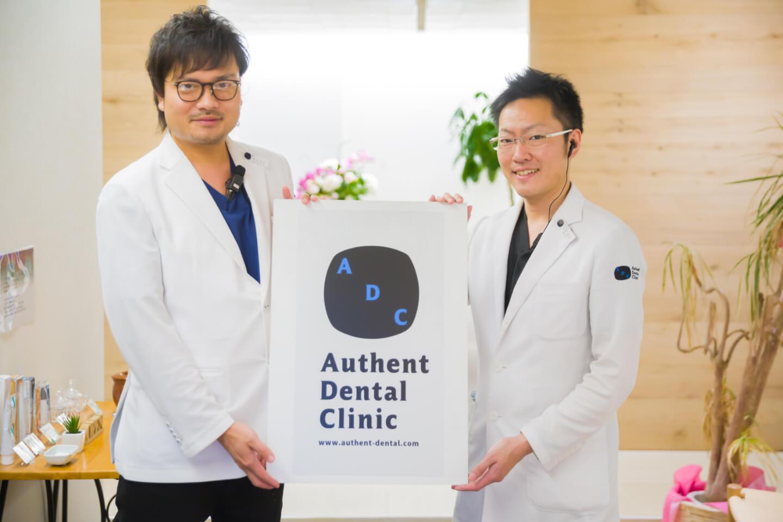 オーセント歯科クリニック 歯科医師 募集要項